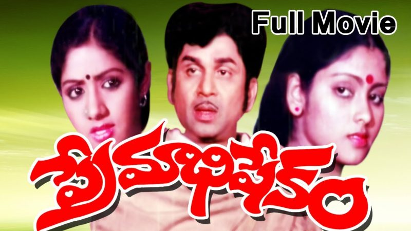 Best ANR movies all the time Premabhishekam